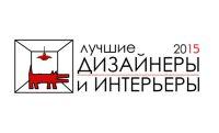 """Лауреат конкурса """"Лучшие Дизайнеры и Интерьеры"""""""
